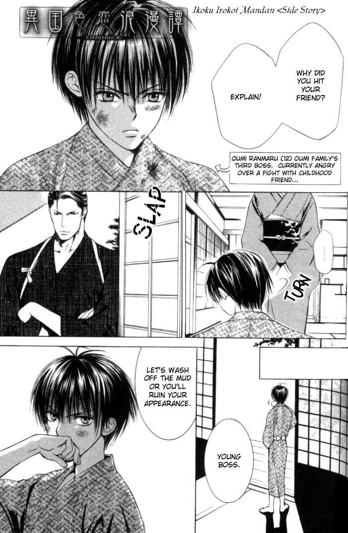 Ikoku Irokoi Romantan 5.2 Page 2