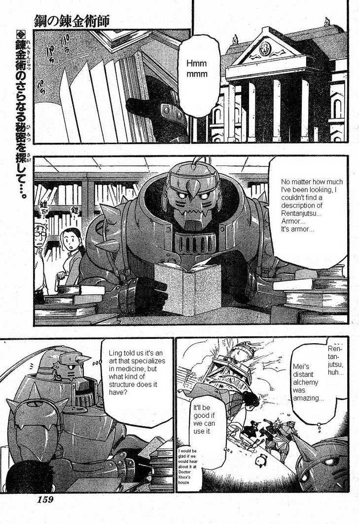 Full Metal Alchemist 64 Page 1