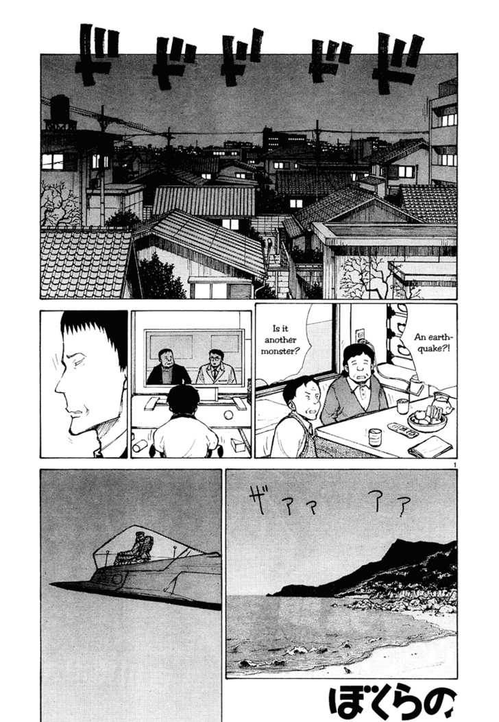Bokurano 47.2 Page 1