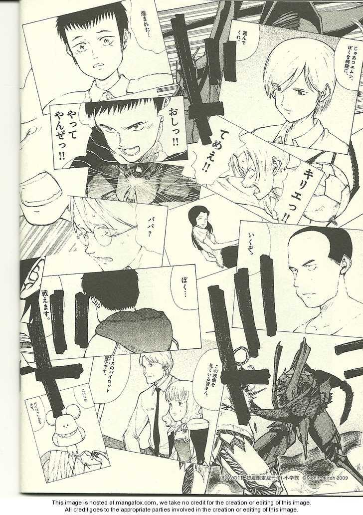 Bokurano 66 Page 3