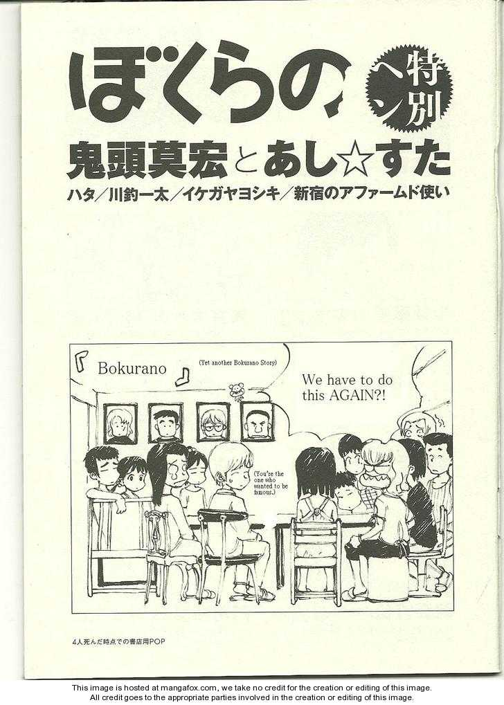 Bokurano 66 Page 4