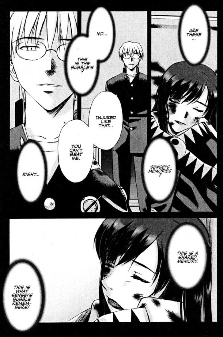 Boogiepop Dual 12 Page 3