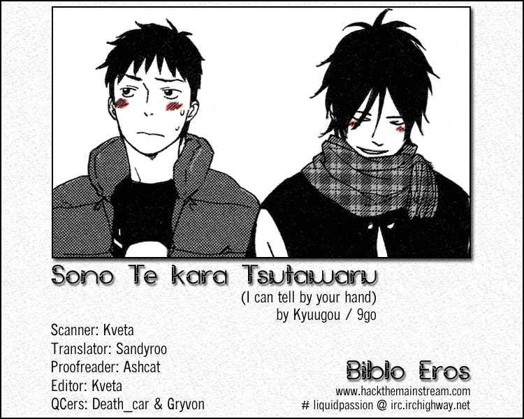 Sono Te kara Tsutawaru 0 Page 1