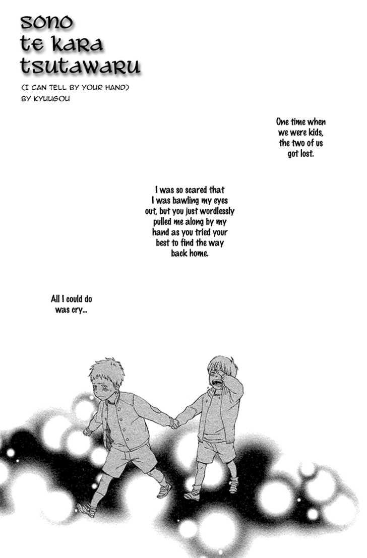 Sono Te kara Tsutawaru 0 Page 2