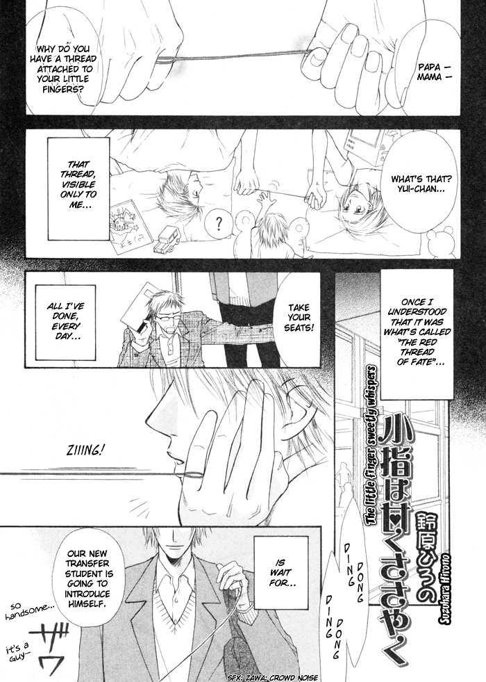 Koyubi wa amaku sasayaku 1 Page 3
