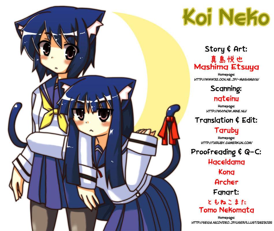 Koi Neko 74 Page 1