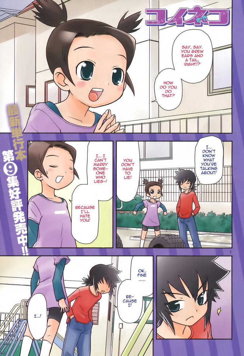 Koi Neko 77 Page 2