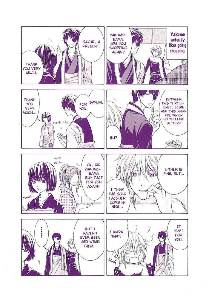 Toukaidou Hisame - Kagerou 1 Page 3