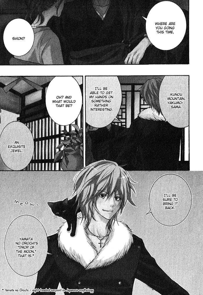 Toukaidou Hisame - Kagerou 2 Page 3