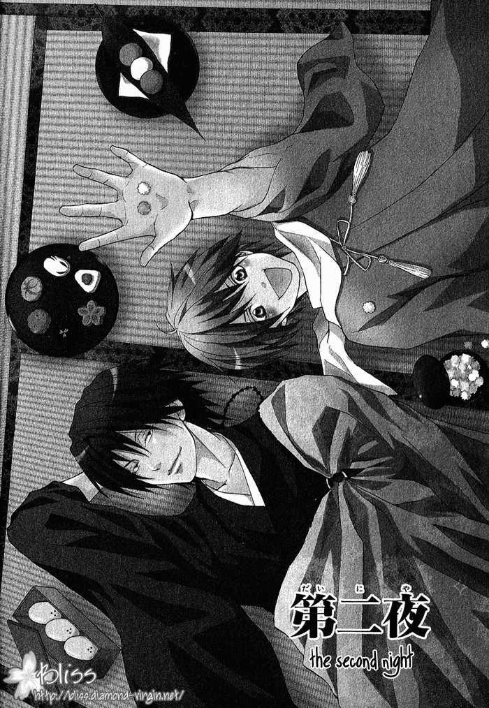 Toukaidou Hisame - Kagerou 2 Page 4