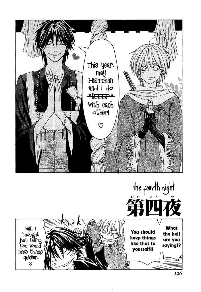 Toukaidou Hisame - Kagerou 4 Page 2