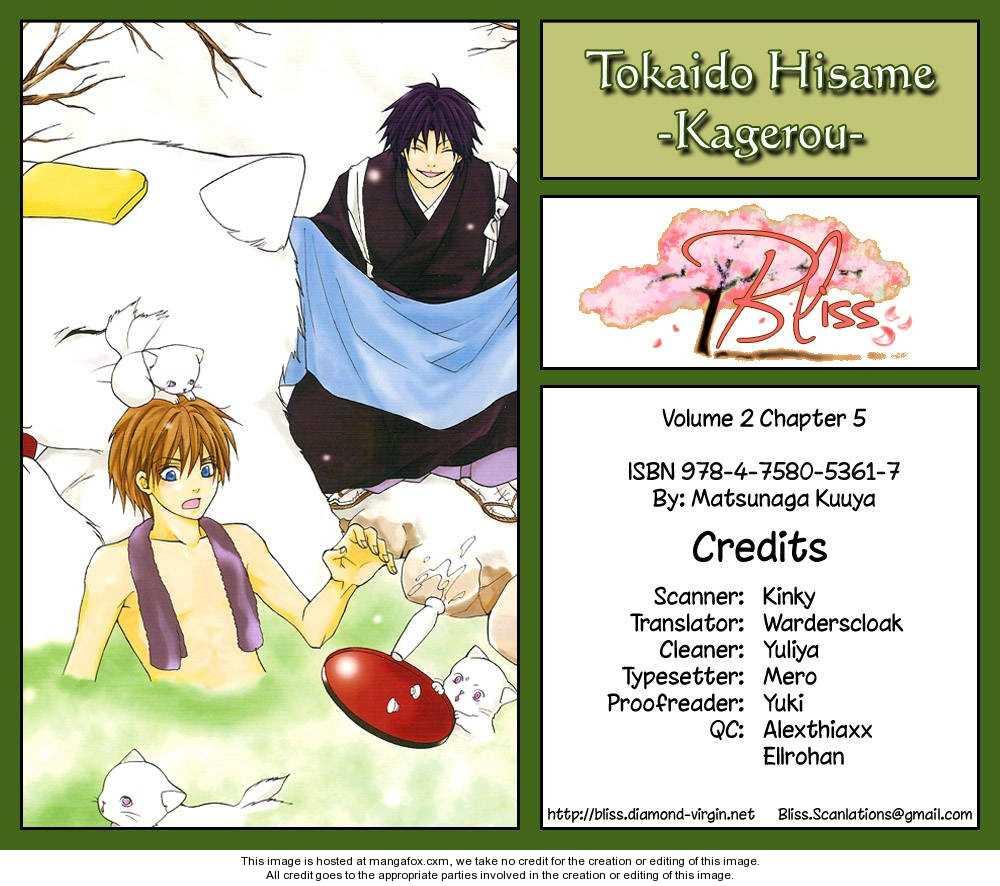 Toukaidou Hisame - Kagerou 5 Page 1