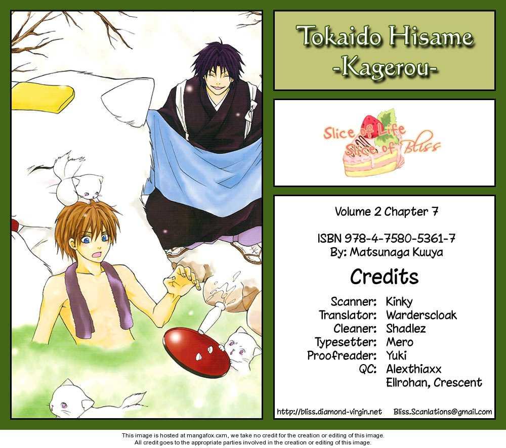 Toukaidou Hisame - Kagerou 7 Page 1