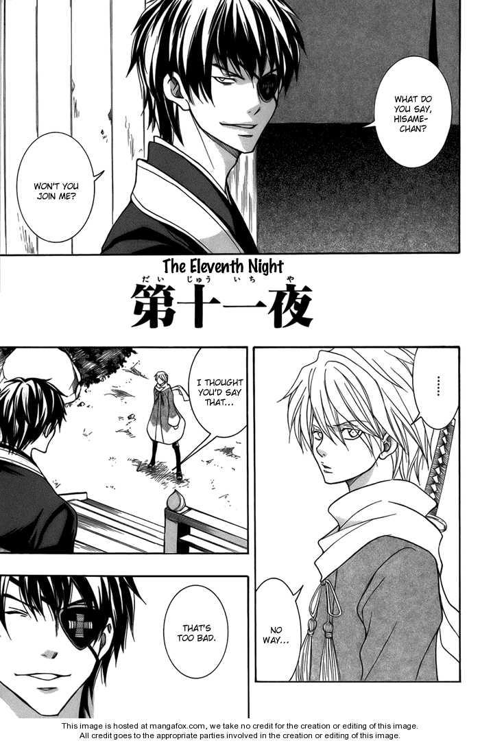 Toukaidou Hisame - Kagerou 11 Page 3