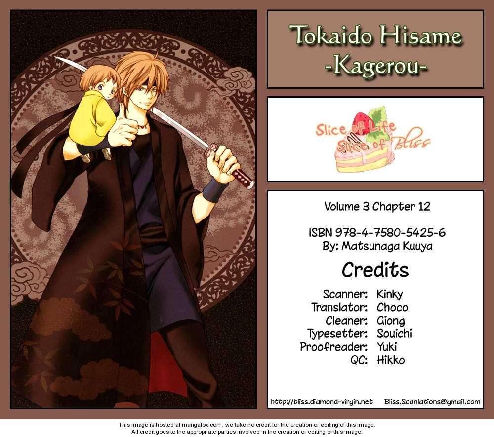 Toukaidou Hisame - Kagerou 12 Page 1