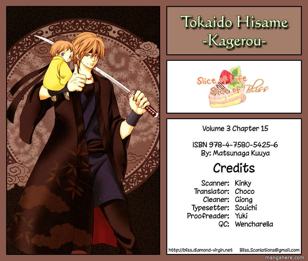 Toukaidou Hisame - Kagerou 15 Page 2