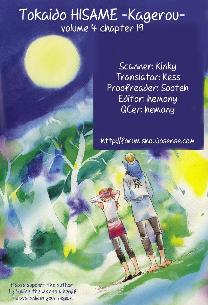 Toukaidou Hisame - Kagerou 19 Page 1