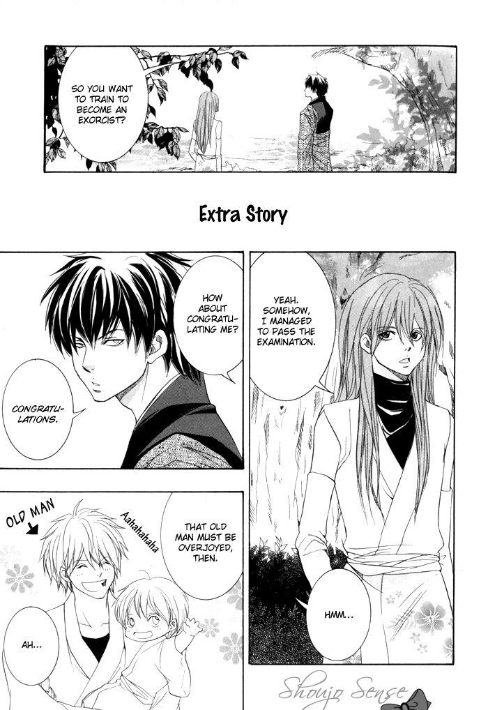 Toukaidou Hisame - Kagerou 19 Page 2
