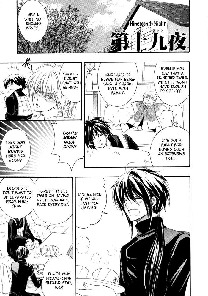 Toukaidou Hisame - Kagerou 20 Page 2