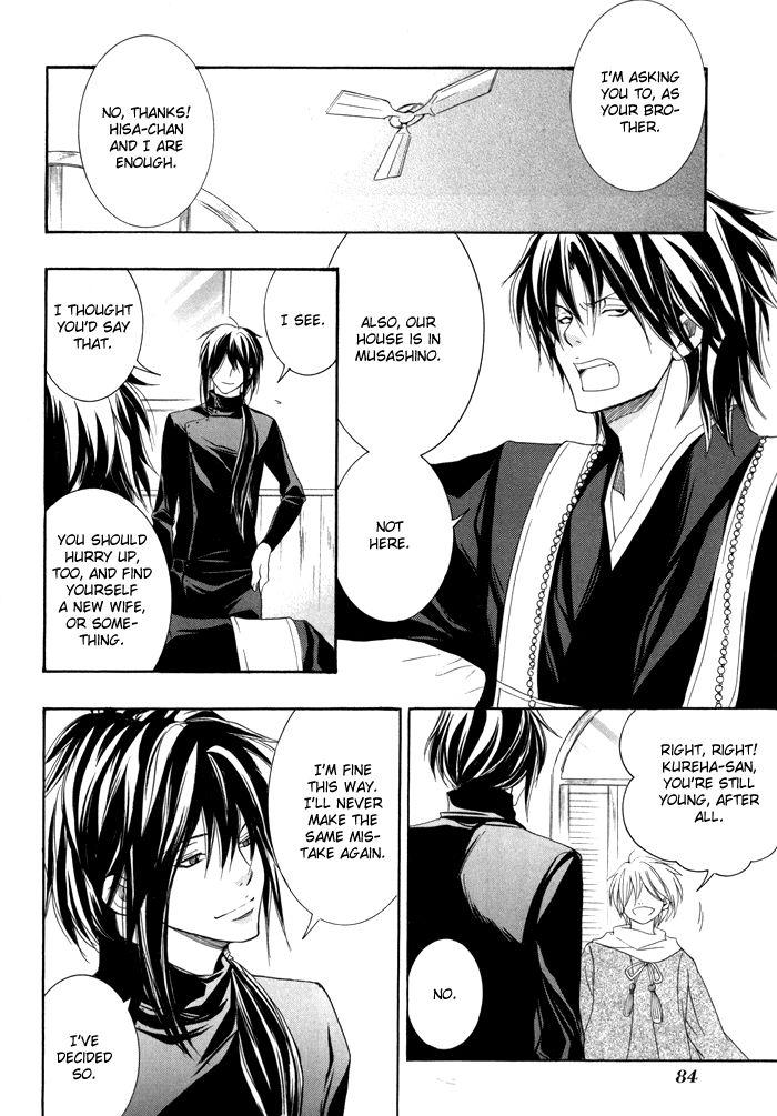 Toukaidou Hisame - Kagerou 20 Page 3