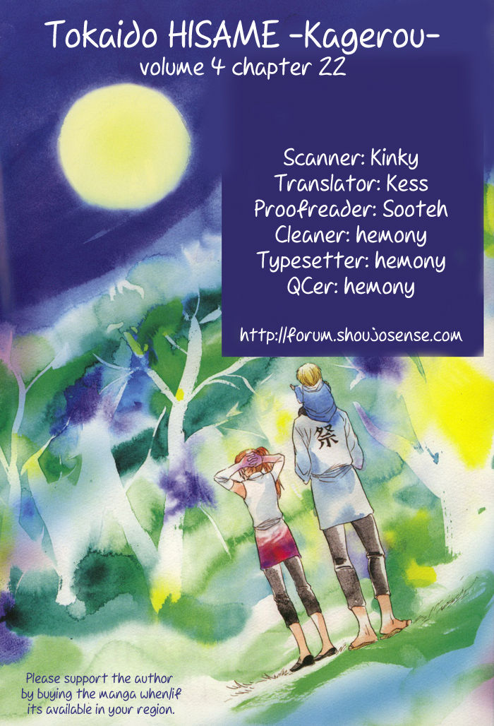 Toukaidou Hisame - Kagerou 22.5 Page 1