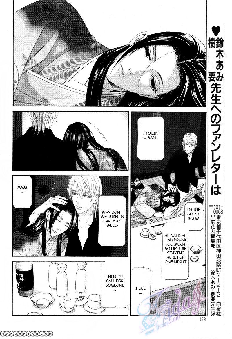 Mede Shireru Yoru no Junjou 14 Page 3