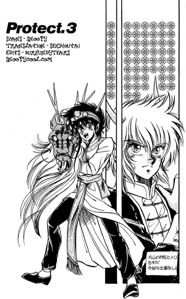 Dragon Fist (KATAYAMA Shuu) 3 Page 1