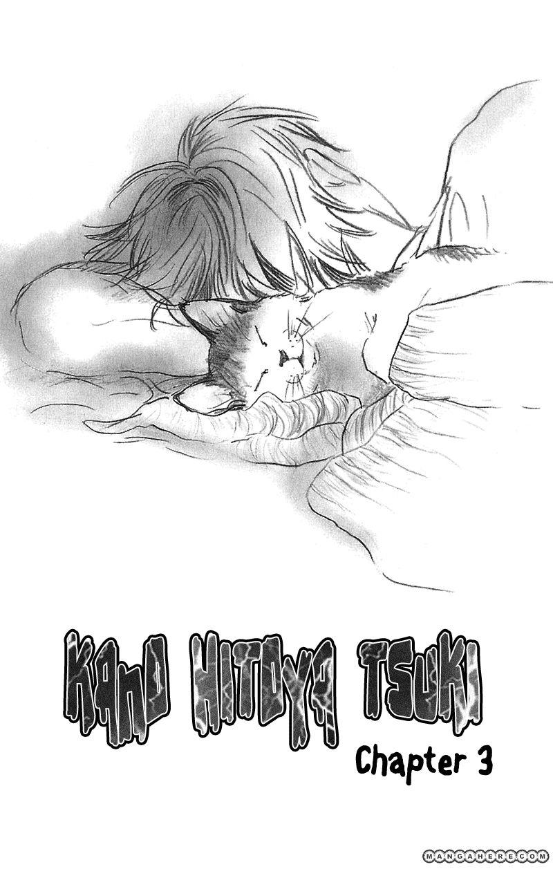 Kano Hitoya Tsuki 3 Page 1