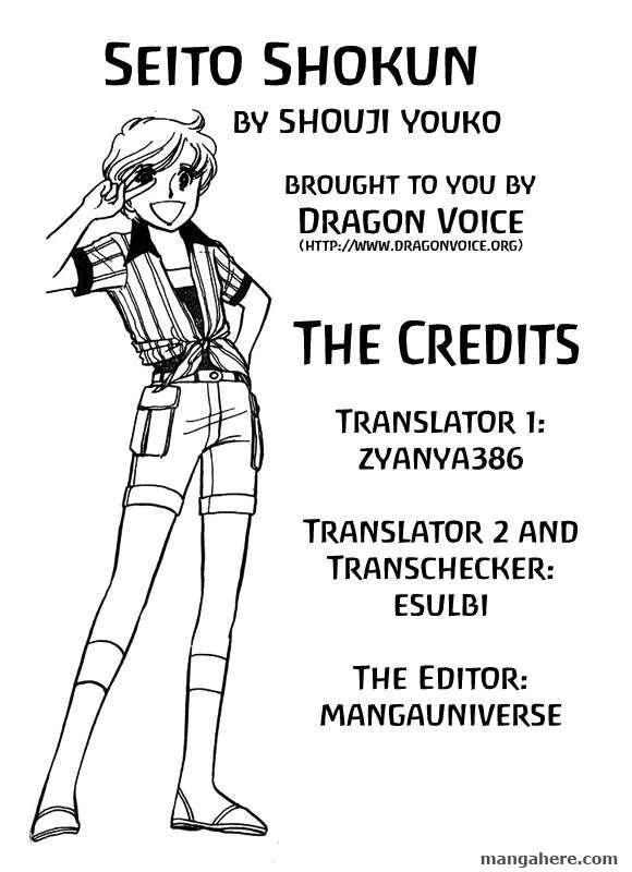 Seito Shokun! 3 Page 1
