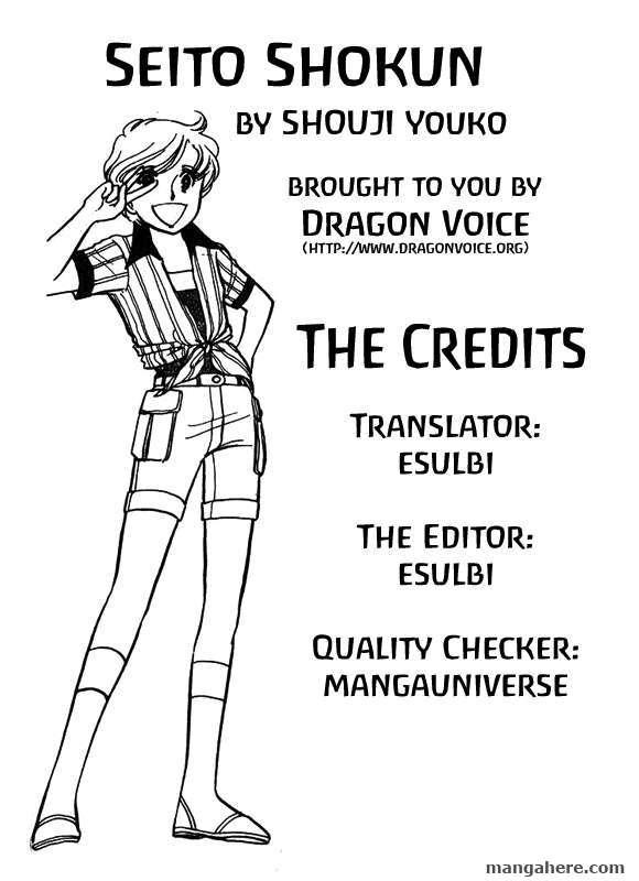 Seito Shokun! 4 Page 1