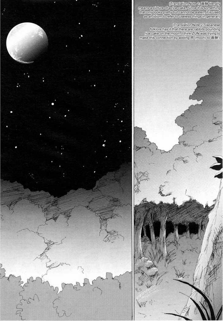 Touhou Sangatsusei 3 Page 2