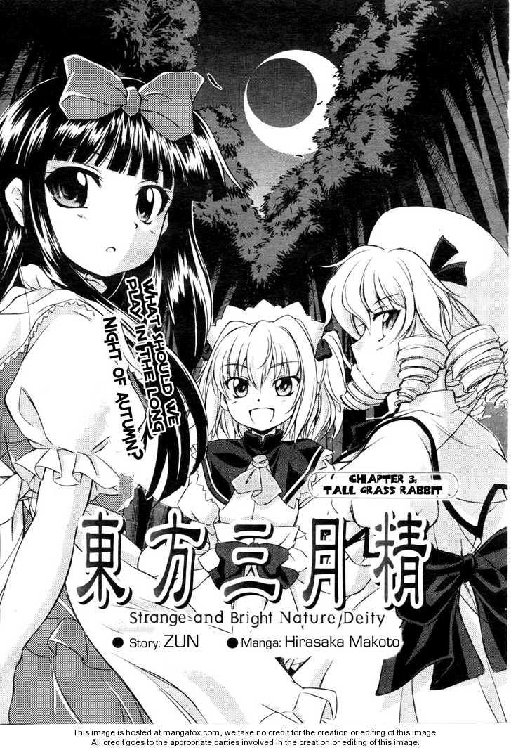 Touhou Sangatsusei 3 Page 1