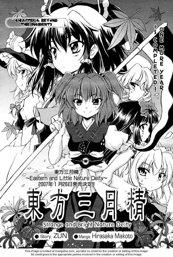 Touhou Sangatsusei 4 Page 2