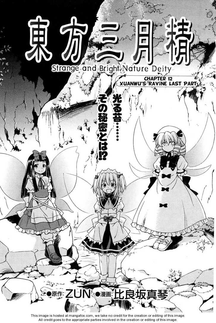 Touhou Sangatsusei 12 Page 1