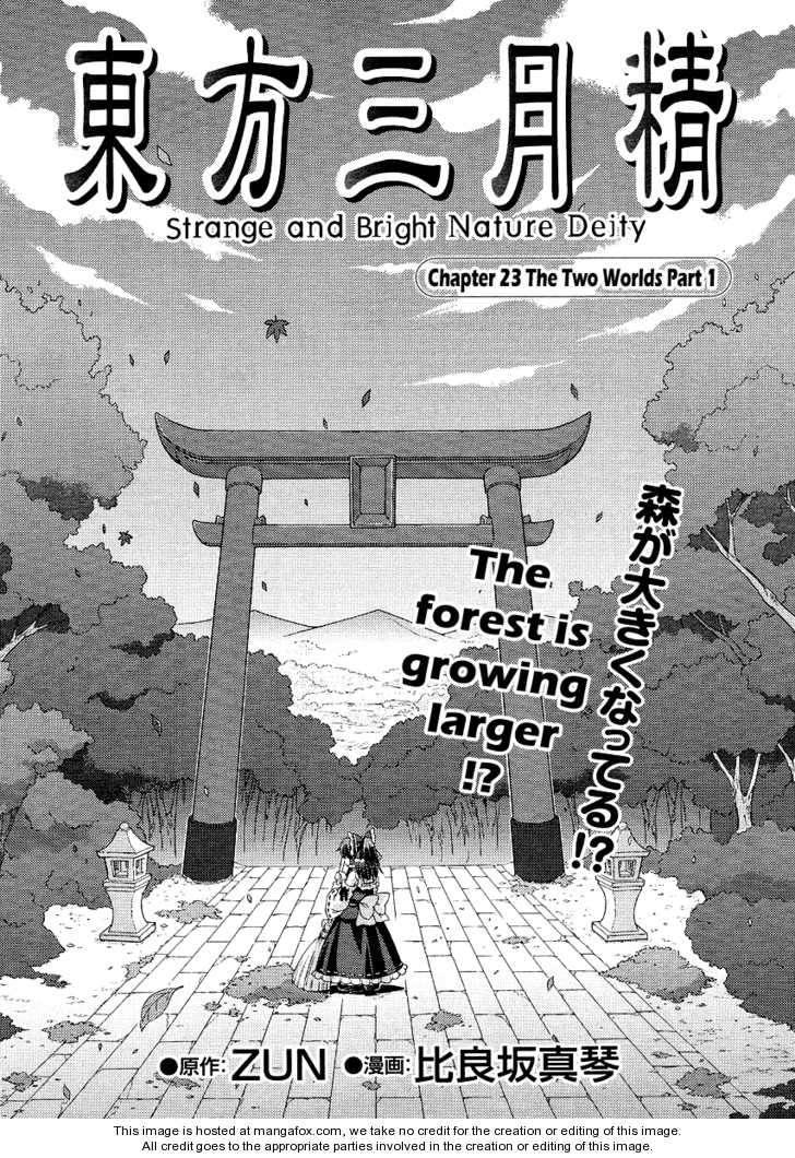 Touhou Sangatsusei 23 Page 1