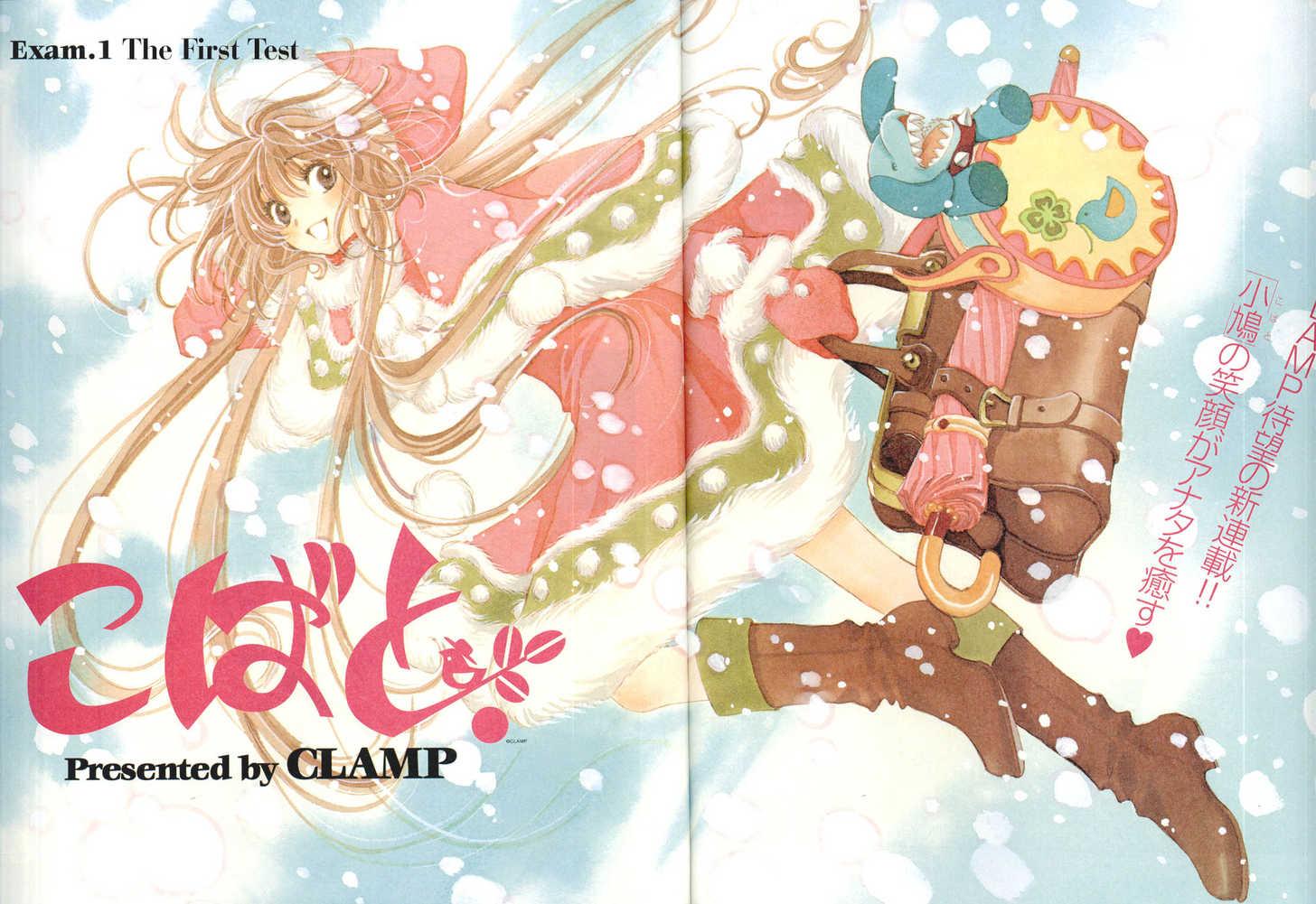 Kobato 1 Page 2