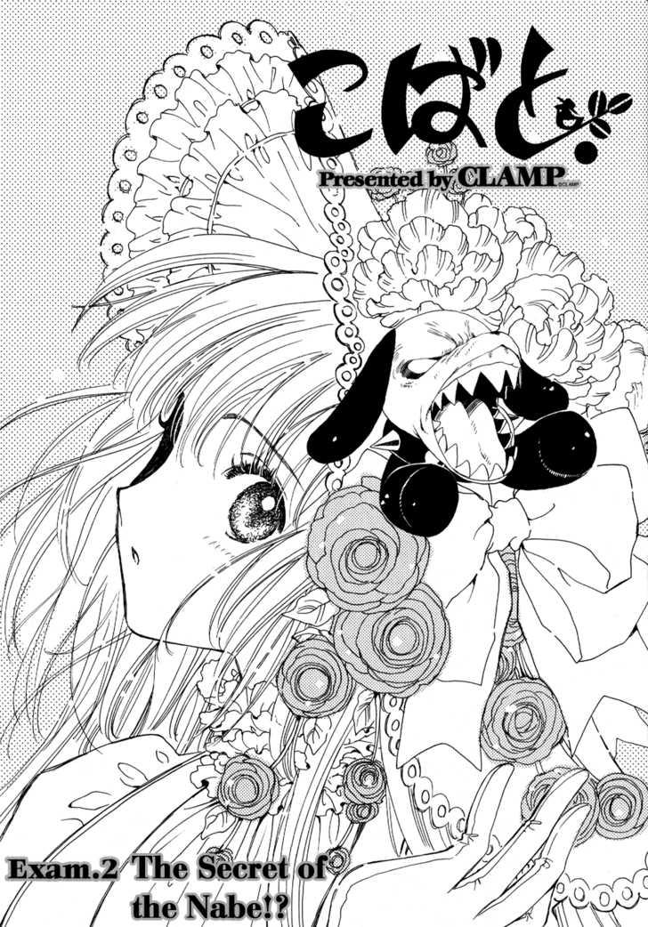 Kobato 2 Page 1