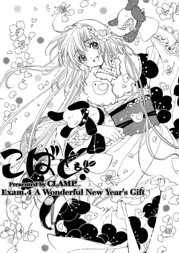 Kobato 4 Page 1