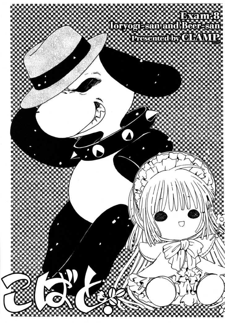 Kobato 8 Page 1