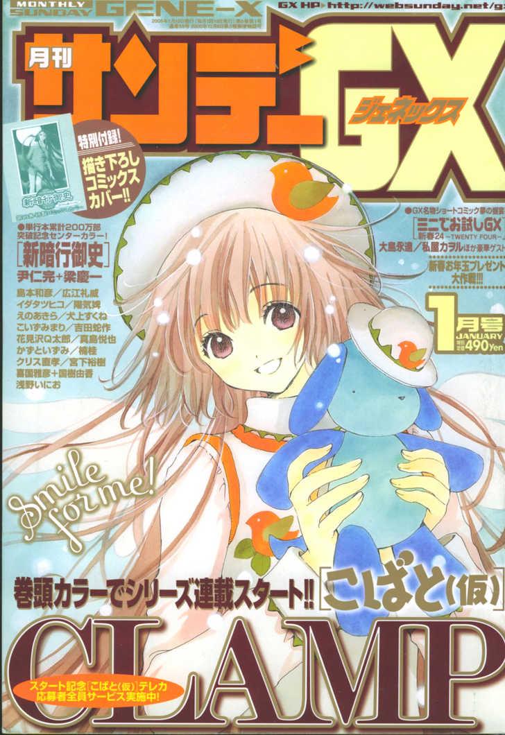 Kobato 1 Page 1