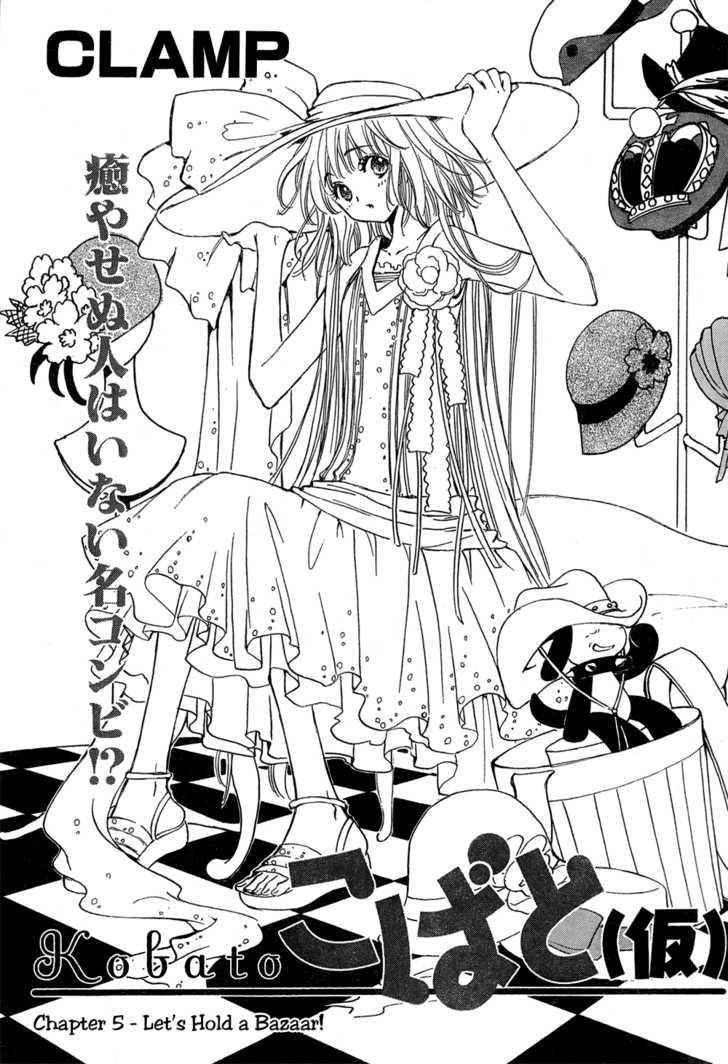 Kobato 5 Page 1