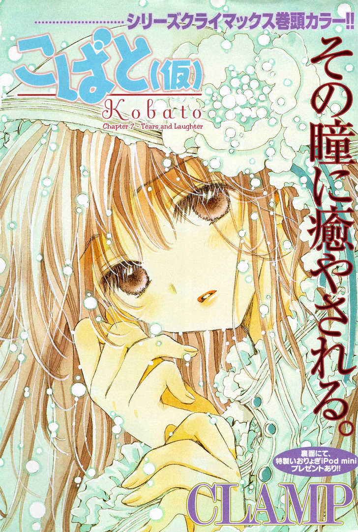 Kobato 7 Page 2