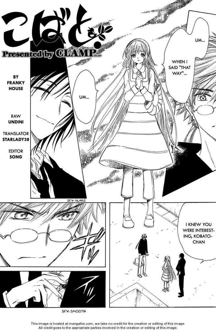 Kobato 12.5 Page 1