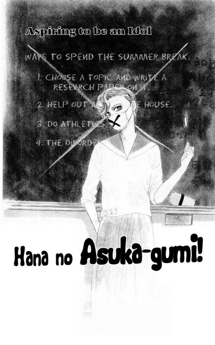 Hana no Asukagumi! 3.1 Page 1