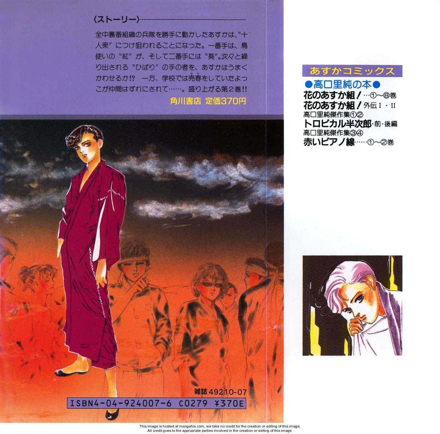 Hana no Asukagumi! 1 Page 2