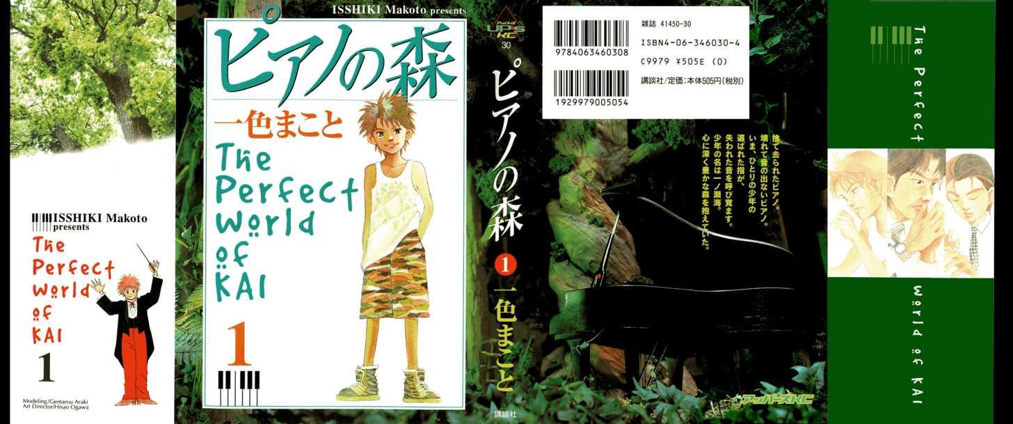 Piano no Mori 1 Page 2
