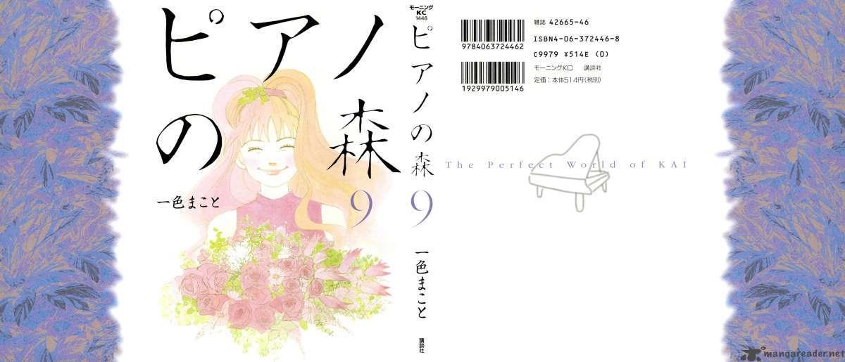 Piano no Mori 68 Page 1