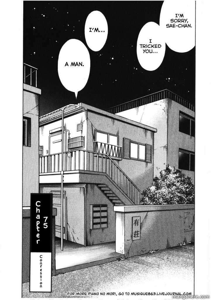 Piano no Mori 75 Page 1