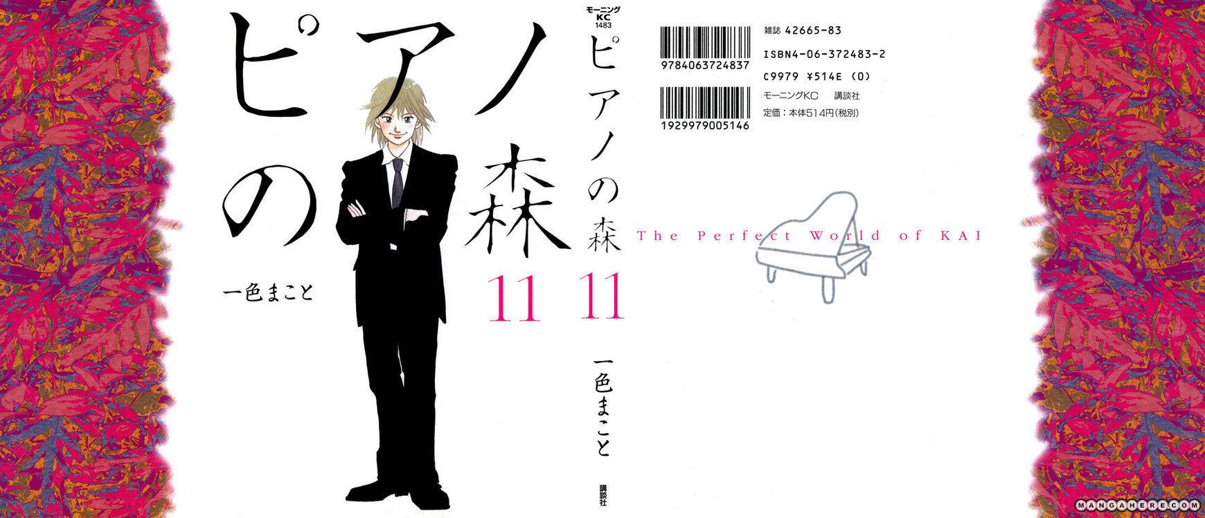 Piano no Mori 84 Page 1