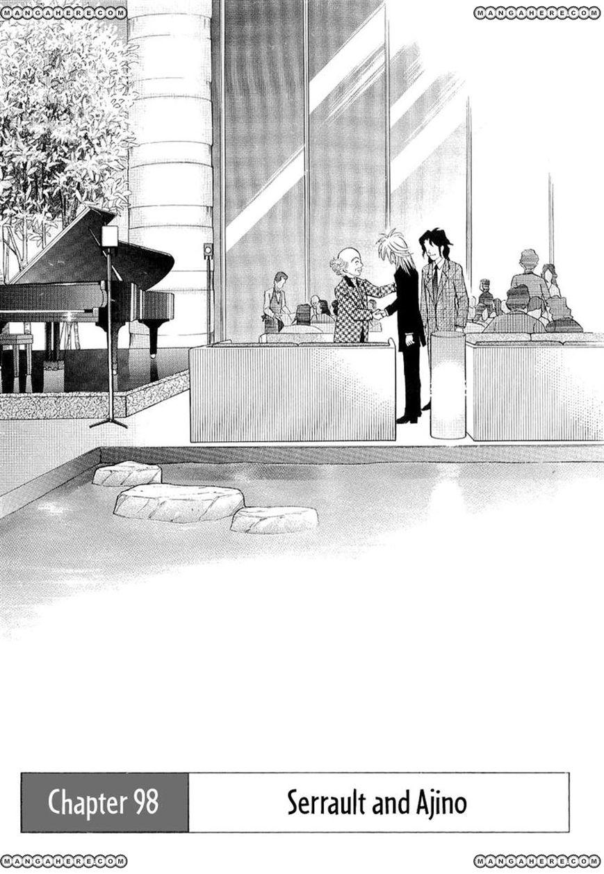 Piano no Mori 98 Page 1